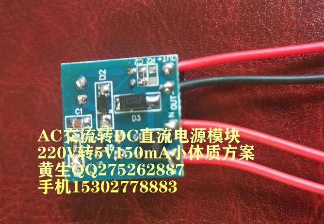 220V转5V开关电源模块